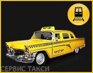 Дешевое такси на вокзал в Москве — 32 руб - Такси Арго
